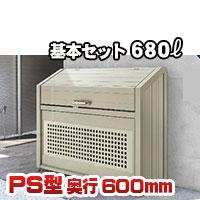 ゴミストッカー上開き+取外し式 PS型 スリムタイプ 基本セットGPS-1214-06SC 四国化成