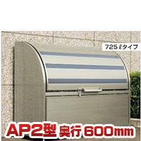 ゴミストッカー上開き+取外し式 AP2型 575LタイプGSAP2-1212SC 四国化成