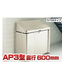 ゴミストッカー上開き式 AP3型GSAP3-1212SC 四国化成