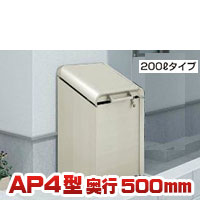 ゴミストッカー上開き式 AP4型 基本セットGSAP4-0711SC 四国化成