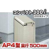 ゴミストッカー上開き式 AP4型 基本セットGSAP4-0911SC 四国化成