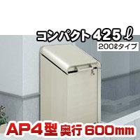 ゴミストッカー上開き式 AP4型 基本セットGSAP4-0912SC 四国化成 ブライダル 迎春 割引セール 景品 税込