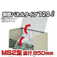ゴミストッカー上開き+前倒し式 MS2型 側面パネルタイプGSMS2P-1208BK 四国化成