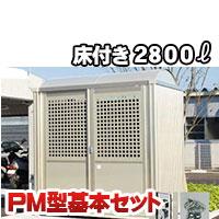 ゴミストッカー開き戸式/引き戸式 PM型床付き基本セットGSPM-(H)1820SC 四国化成