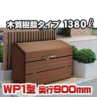 ゴミストッカー上開き+前倒し式 WP1型GWP1-1812-09MB 四国化成