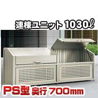 ゴミストッカー上開き+取外し式 PS型LGPS-1812-07SC 四国化成