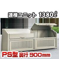 ゴミストッカー上開き+取外し式 PS型LGPS-1812-09SC 四国化成
