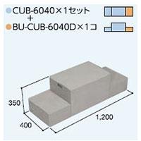 ハウスステップCUB-6040 1個 CUB-6040D 1個セット 掃き出し窓・勝手口の段差解消ステップ 送料無料