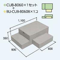 ハウスステップCUB-8060 1個 CUB-8060B 1個セット 掃き出し窓・勝手口の段差解消ステップ 送料無料