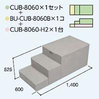 ハウスステップCUB-8060 1個 CUB-8060B 1個 CUB-8060H2 1個セット 掃き出し窓・勝手口の段差解消ステップ 送料無料