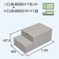 ハウスステップCUB-8060 1個 CUB-8060H 1個セット 掃き出し窓・勝手口の段差解消ステップ 送料無料