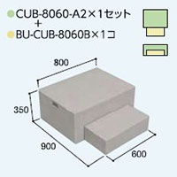ハウスステップCUB-8060A2 1個 CUB-8060B 1個セット 掃き出し窓・勝手口の段差解消ステップ 送料無料