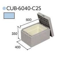 ハウスステップCUB-6040-C2S 収納庫有り小ステップなしタイプ 掃き出し窓・勝手口の段差解消ステップ 送料無料