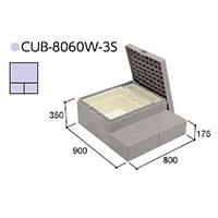 ハウスステップCUB-8060W-3S 収納庫有りタイプ 掃き出し窓・勝手口の段差解消ステップ 送料無料