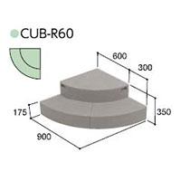 ハウスステップCUB-R60 収納庫なしタイプ 掃き出し窓・勝手口の段差解消ステップ 送料無料