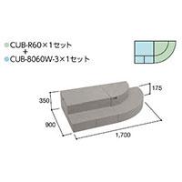 ハウスステップCUB-R60 1個 CUB-8060W-3 1個セット 掃き出し窓・勝手口の段差解消ステップ 送料無料