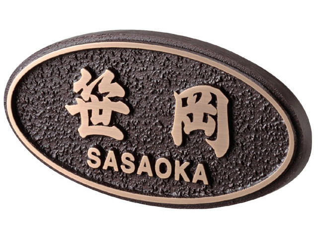 表札 IL-16 銅ブロンズ鋳物 激安特価 送料無料