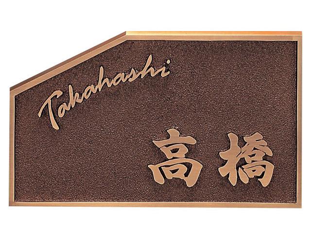 【テレビで話題】  銅ブロンズ鋳物 HP-4 鋳物(キャスト)表札 送料無料:表札ポストグレーチングの通販売店 激安特価-エクステリア・ガーデンファニチャー