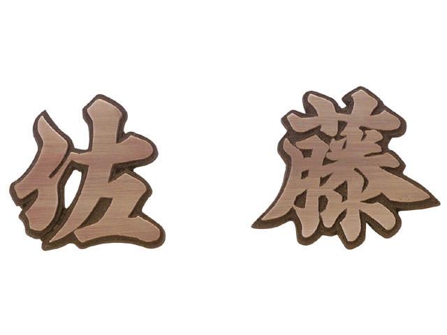 表札 鋳物(キャスト) IE-120 銅ブロンズ鋳物 チャンネル(2文字) 激安特価 送料無料