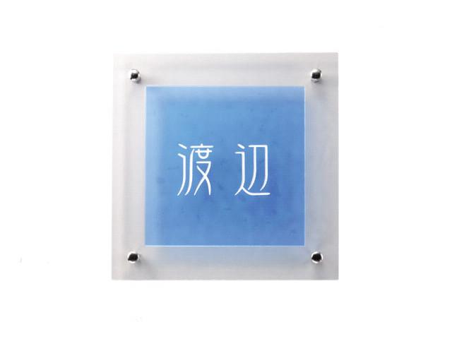 表札 ガラスサインクリアーガラスGPF-81 フュージングガラス(ライトブルー)(白文字) 激安特価 送料無料