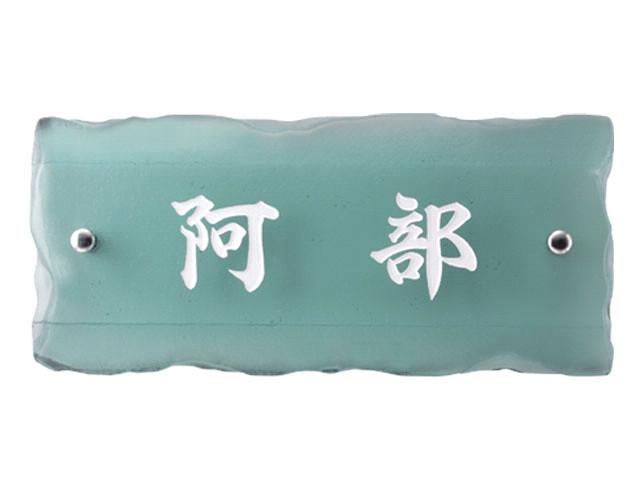 ガラス表札 フュージングガラス(グリーン)(白文字) GPF-84 激安特価 送料無料