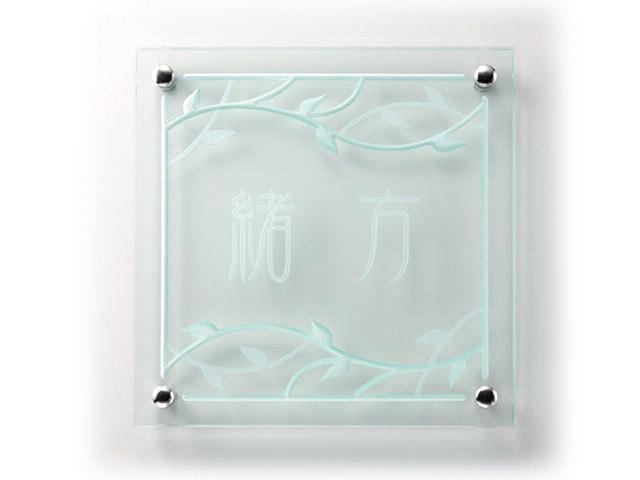 表札 ガラスサインGPL-123 クリアー(素彫) 激安特価 送料無料