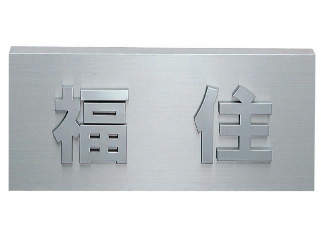表札 金属(メタル)切文字 K ステンレス板切文字 激安特価 送料無料
