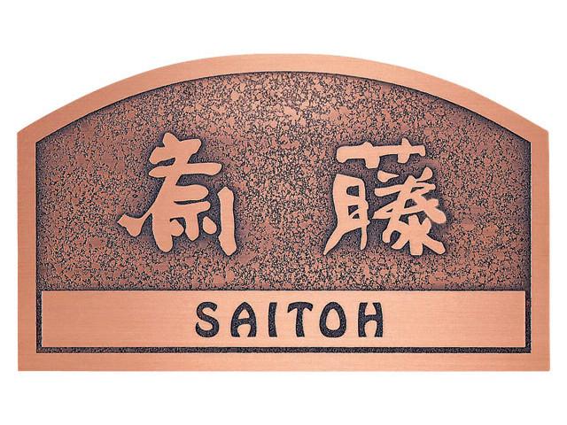 表札 金属(メタル)ブロンズ MT-32 ブロンズ銅板エッチング 激安特価 送料無料