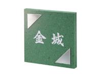 クリスターロ表札 オリーブグリーン(白文字)& アクセサリー ステンレスHL3T(mm)テーパー仕上 CL3-206A 激安特価 送料無料