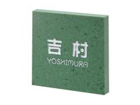 クリスターロ表札 オリーブグリーン(白文字) CL3-508 激安特価 送料無料
