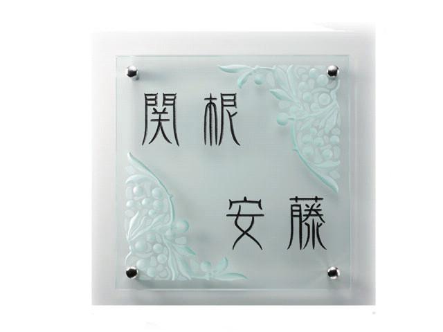 表札 二世帯住宅用サイン GPL-152 クリアーガラス(黒文字&素彫) 激安特価 送料無料