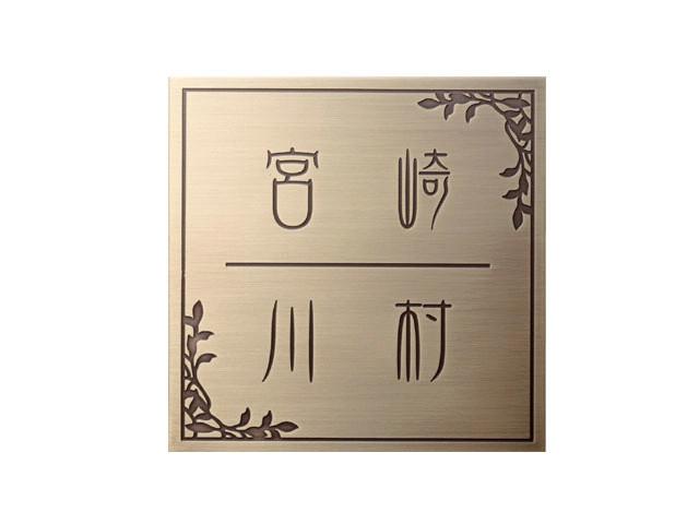 二世帯表札 真鍮硫化イブシエッチング OT-2 激安特価 送料無料