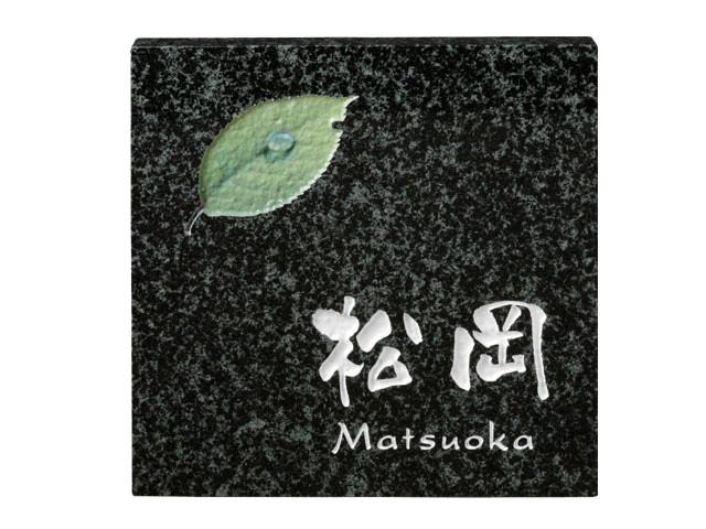 タイル表札 蛇紋ミカゲ(ひと葉の滴) PIS-231 激安特価 送料無料