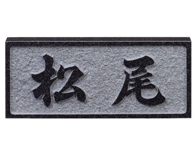 表札 黒ミカゲ浮彫 D2 レリーフ黒ミカゲ 激安特価