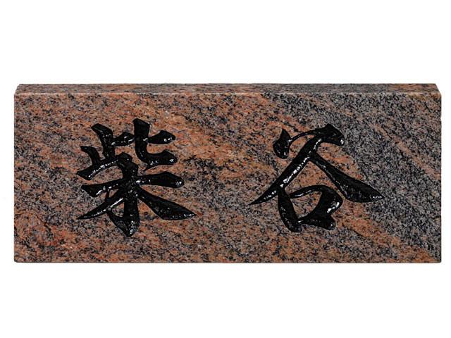 天然石表札 ローズミカゲ No.27 激安特価