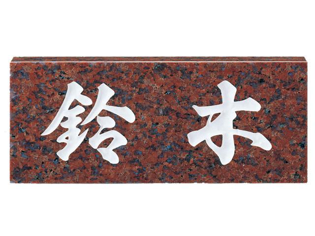 表札 天然石スタンダード No.7 赤ミカゲ 激安特価