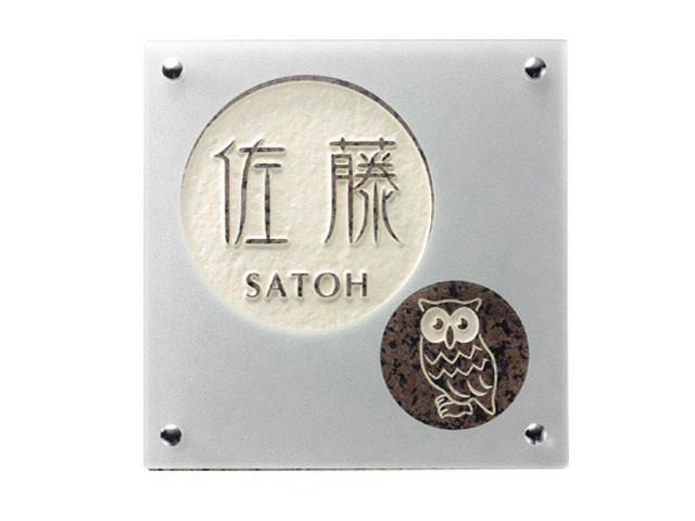 表札 天然石 特注 FS-1022 バイオレット(アイボリー)&ガラス(素彫) 激安特価 送料無料
