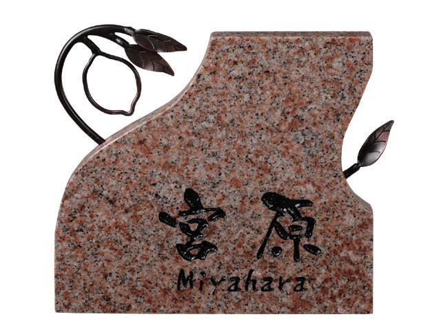 表札 天然石 特注 FS-3222 バーミリオン(黒文字)&アイアン 激安特価 送料無料