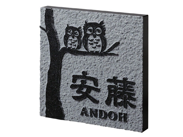 天然石表札 黒ミカゲ( 素彫) FS-502 激安特価 送料無料