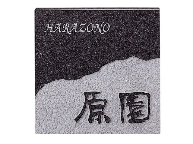 表札 天然石 特注 FS-607 黒ミカゲ(素彫) 激安特価 送料無料
