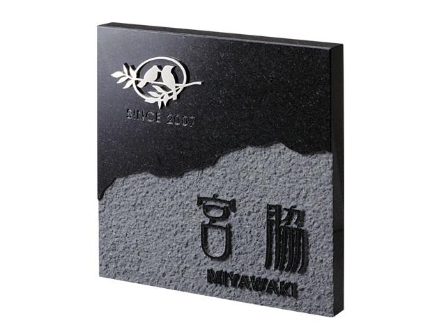 品揃え豊富で 表札 特注 送料無料:表札ポストグレーチングの通販売店 FS-653 黒ミカゲ(素彫)&アクセサリー 激安特価 天然石-エクステリア・ガーデンファニチャー