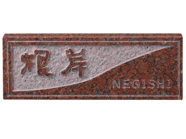 表札 天然石 特注 FS-702 赤ミカゲ(素彫) 激安特価 送料無料