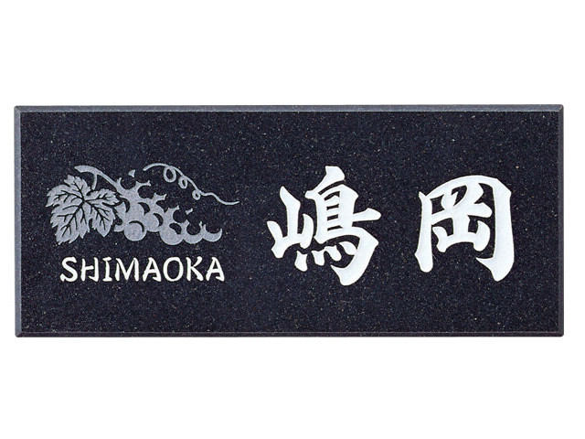 表札 天然石 薄型 CS-671 黒ミカゲ 激安特価