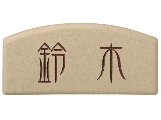 タイル表札 ソーブル( ブラウン文字) ADP-13 激安特価