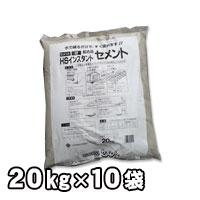 インスタントセメント(簡易セメント)20kgもっとお得な10袋セット  砂入りですので水を入れて練るだけ 送料無料