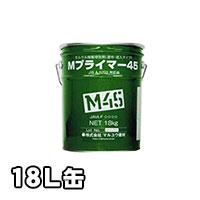 Mプライマー45  18L缶 接着増強剤・プライマー NSハイフレックス同等品 送料無料