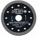 ツボ万 かたぶつ2 ダイヤモンドカッター 180mm コンクリート切断のニューエース プロ仕様をお値打ち価格で!