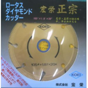 ロータスダイヤモンドカッター 180mm 正宗 KOEI 宏栄 コンクリート切断のニューエース プロ仕様をお値打ち価格で!