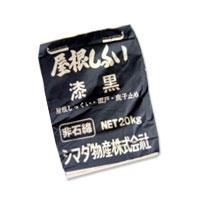 屋根しっくい(漆喰)黒(ブラック)20kg お得な5袋セット シマダ物産 送料無料