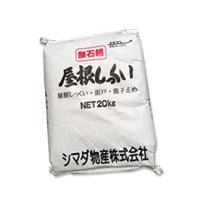屋根しっくい(漆喰)白(ホワイト)20kg もっとお得な10袋セット シマダ物産 送料無料